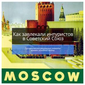 Как завлекали интуристов в СССР