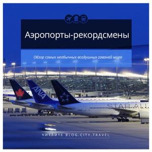 Аэропорты-рекордсмены