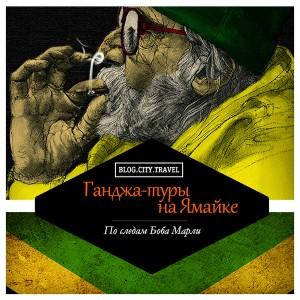 Ганджа-туры на Ямайке