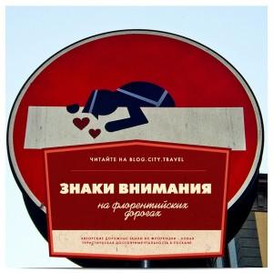 Авторские дорожные знаки во Флоренции