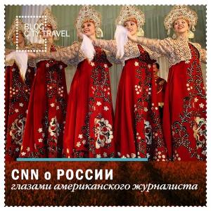 CNN о России - глазами американского журналиста
