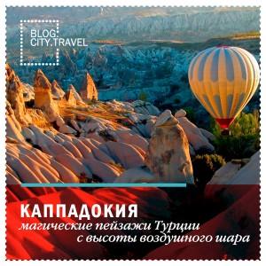 Неизвестная Турция: по Каппадокии на воздушном шаре