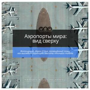 Аэропорты мира: вид из космоса
