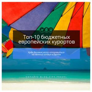 Топ-10 бюджетных европейских курортов