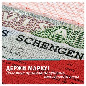 Золотые правила получения шенгской визы