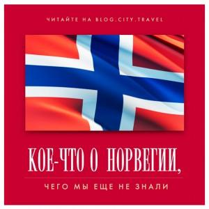 Кое-что о Норвегии, чего мы еще не знали