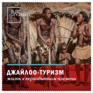 Жизнь в первобытном племени: джайлоо-туризм