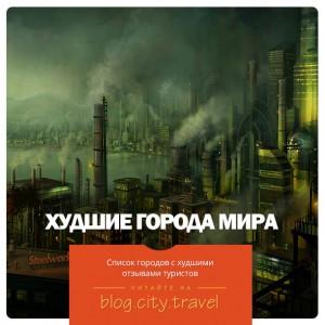 Рейтинг городов с худшими отзывами туристов