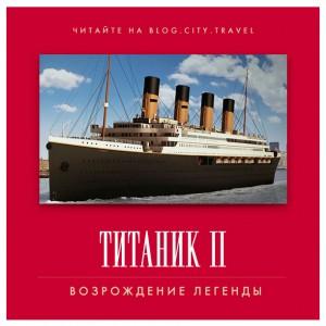 Титаник II: возрождение легенды