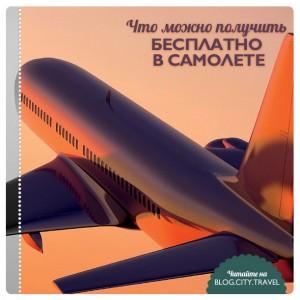 Неочевидные бесплатные услуги в самолете