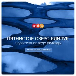 Пятнистое озеро Клилук - недоступное чудо природы