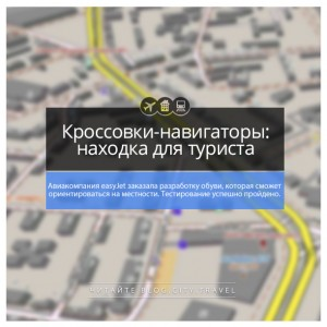 Кроссовки-навигаторы - находка для туристов