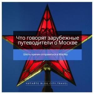 Что говорят зарубежные путеводители о Москве