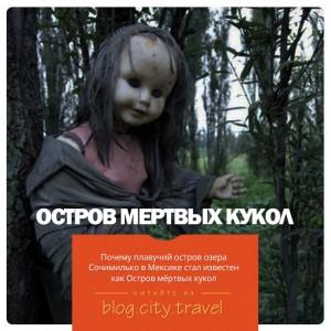 Самое жуткое место на земле: остров мёртвых кукол