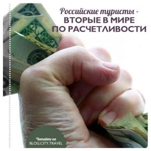 Российские туристы - вторые в мире по расчетливости