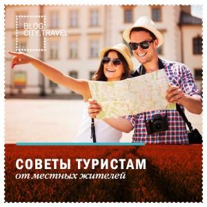 Советы туристам от местных жителей