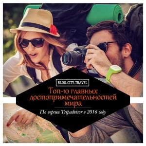 Топ-10 главных достопримечательностей мира