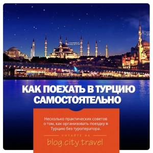 Как поехать в Турцию самостоятельно