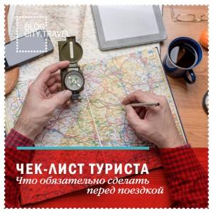 Чек-лист туриста: что обязательно сделать перед поездкой