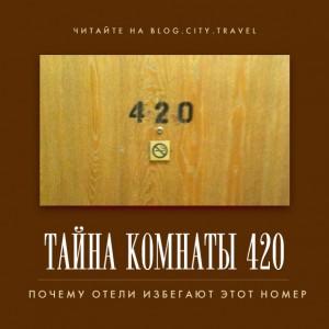 Тайна комнаты № 420