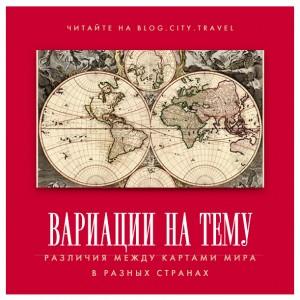 Различия между картами мира в разных странах