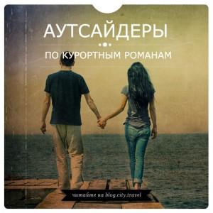 Как россияне оказались в аутсайдерах по курортным романам