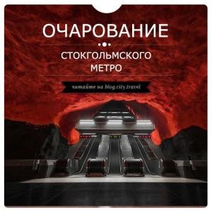 Очарование стокгольмского метро