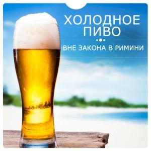 Холодное пиво вне закона в Римини