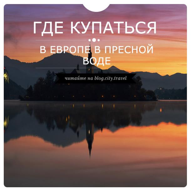 ПРЕСНАЯ-ВОДА
