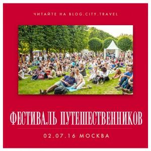 В Москве пройдет фестиваль для путешественников