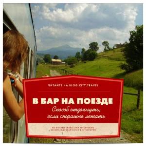В Бар на поезде