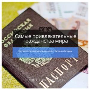 Самые привлекательные гражданства мира