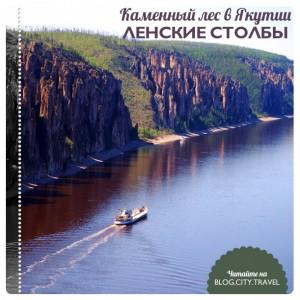Ленские столбы - каменный лес в Якутии