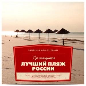 Где находится лучший пляж России