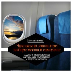 Что важно знать при выборе места в самолете