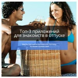 Три популярных сервиса знакомств для соло-туристов