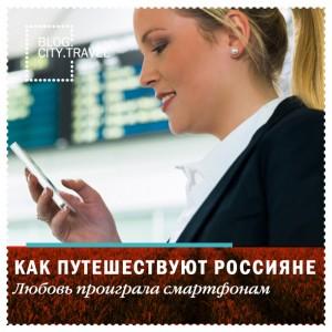 Как путешествуют россияне: любовь проиграла смартфонам