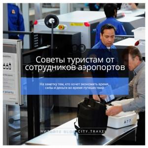 Советы туристам от сотрудников аэропортов