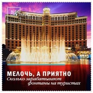 Мелочь, а приятно: сколько зарабатывают фонтаны на туристах