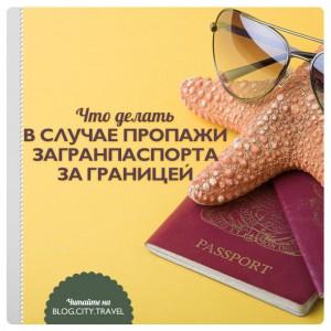 Что делать в случае пропажи загранпаспорта за границей?