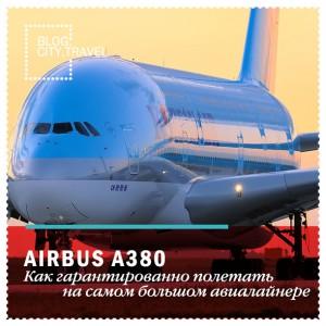 Как гарантированно полететь на двухэтажном Airbus А380