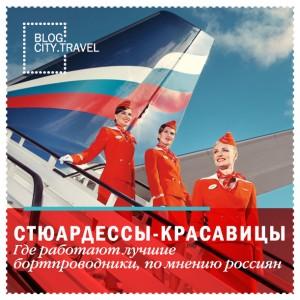 Где работают лучшие бортпроводники, по мнению россиян