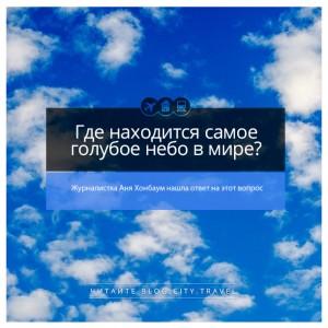 Где находится самое голубое небо в мире