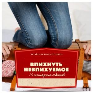 Впихнуть невпихуемое: 10 наглядных советов собрать чемодан