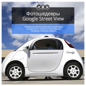 Фотошедевры Google Street View