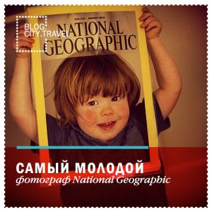 Самый молодой фотограф National Geographic