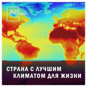 Страна с лучшим климатом для жизни