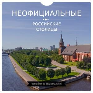 Неофициальные российские столицы