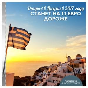Отдых в Греции в 2017 году станет на 13 евро дороже