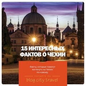15 интересных фактов о Чехии